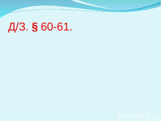 Д/З. § 60-61.