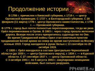 В 1708 г. причислен к Киевской губернии, с 1719 г. — центр Орловской провинции.