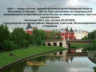 Орёл — город в России, административный центр Орловской области. Расстояние от М