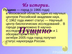 Из истории. Пу щино— город (с1966года) вМосковской области,один из научных