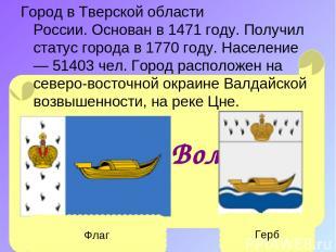 Город вТверской области России.Основан в1471 году. Получил статус города в17