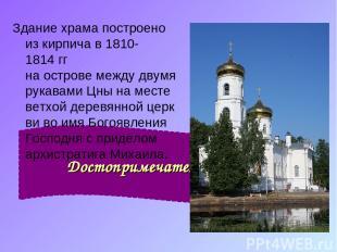 Здание храма построено изкирпичав1810-1814гг наостровемежду двумя рукавами
