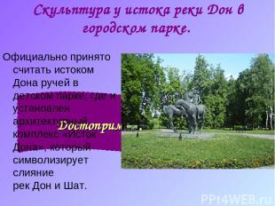Скульптура у истока рекиДонв городском парке. Официально принято считать исток