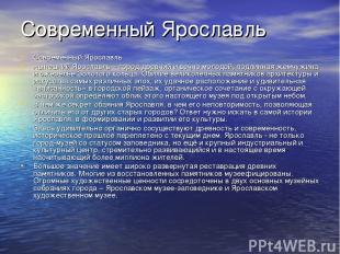 Современный Ярославль Современный Ярославль Нынешний Ярославль – город древний и