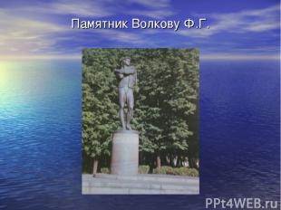 Памятник Волкову Ф.Г.