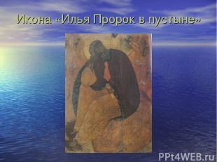 Икона «Илья Пророк в пустыне»