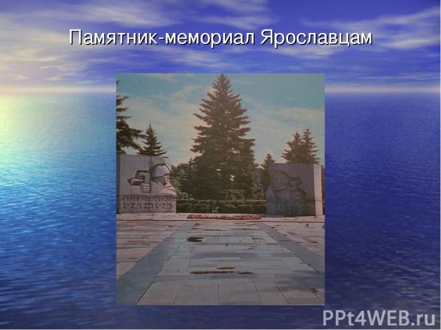 Памятник-мемориал Ярославцам
