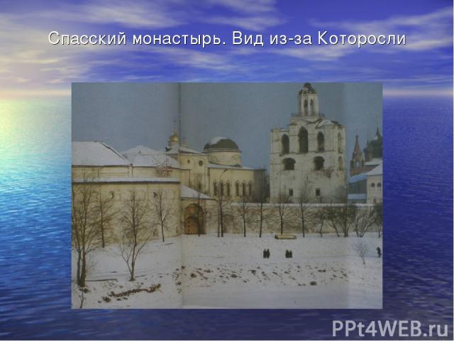 Спасский монастырь. Вид из-за Которосли