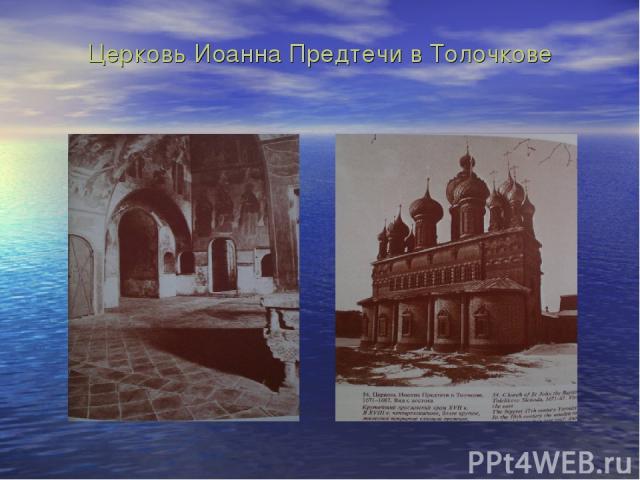 Церковь Иоанна Предтечи в Толочкове