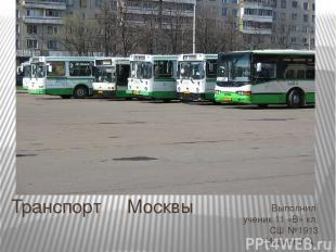 Транспорт Москвы Выполнил ученик 11 «В» кл. СШ №1913 Иванов Г.А.