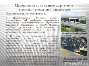 Мероприятия по снижению загрязнения городской среды автотранспортом Организацион