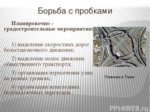 Борьба с пробками Планировочно - градостроительные мероприятия: 1) выделение ско
