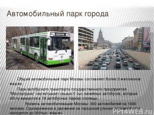 Автомобильный парк города Общий автомобильный парк Москвы составляет более 3 мил