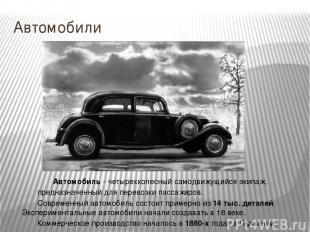 Автомобили Автомобиль - четырехколесный самодвижущийся экипаж, предназначенный д