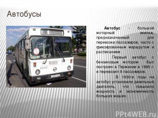 Автобусы Автобус - большой моторный экипаж, предназначенный для перевозки пассаж