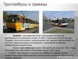 Троллейбусы и трамваи Трамвай - пассажирский вагон, движущийся по рельсам, проло