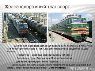 Железнодорожный транспорт Московская окружная железная дорога была построена в 1