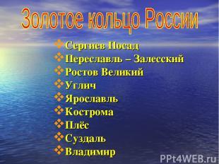 Сергиев Посад Переславль – Залесский Ростов Великий Углич Ярославль Кострома Плё