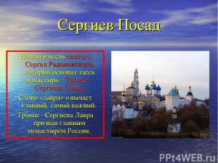 Сергиев Посад Назван в честь святого Сергия Радонежского, который основал здесь