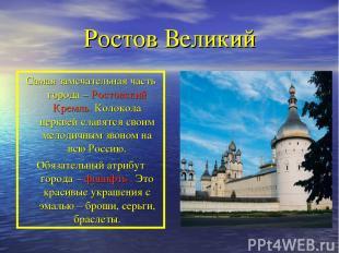 Ростов Великий Самая замечательная часть города – Ростовский Кремль. Колокола це