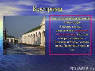 Кострома Город Кострома расположен в виде веера. В центре города расположены ста