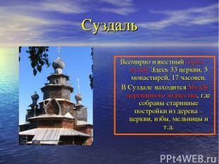Суздаль Всемирно известный город – музей. Здесь 33 церкви, 5 монастырей, 17 часо