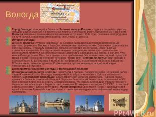 Вологда Город Вологда, входящий в Большое Золотое кольцо России, - один из старе