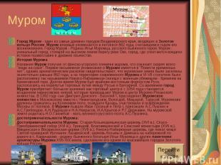 Муром Город Муром - один из самых древних городов Владимирского края, входящих в