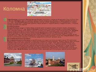 Коломна Город Коломна, входящий в Золотое кольцо России, расположен у впадения М