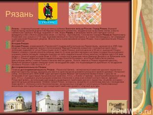 Рязань Рязань - старинный русский город на южных рубежах Золотого кольца России.
