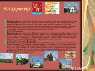Владимир Город Владимир - древнейший русский город и жемчужина Золотого кольца Р