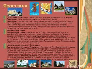 Ярославль Город Ярославль - один из красивейших городов Золотого кольца. Туры в