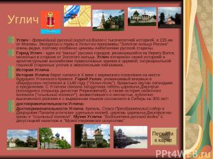 Углич Углич - древнейший русский город на Волге с тысячелетней историей, в 225 к