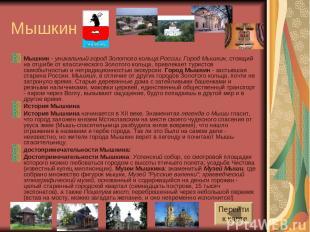 Мышкин Мышкин - уникальный город Золотого кольца России. Город Мышкин, стоящий н
