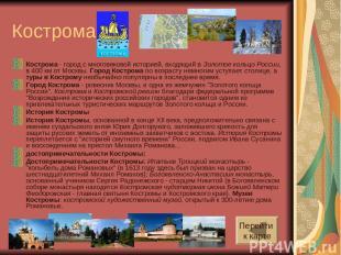 Кострома Кострома - город с многовековой историей, входящий в Золотое кольцо Рос