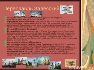 ПереславльЗалесский Плещеева озера. Переславль считается одним из заповедных и
