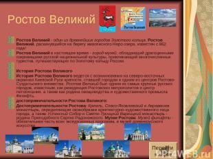Ростов Великий Ростов Великий - один из древнейших городов Золотого кольца. Рост