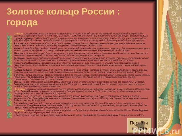 Золотое кольцо России : города Суздаль - город-жемчужина Золотого кольца России и туристический центр с богатейшей экскурсионной программой и развитой инфраструктурой, поэтому туры в Суздаль - самые многочисленные и наиболее популярные туры Золотого…