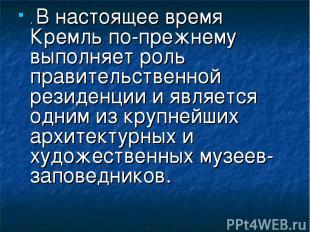 . В настоящее время Кремль по-прежнему выполняет роль правительственной резиденц