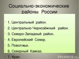 Социально-экономические районы России 1. Центральный район. 2. Центрально-Черноз