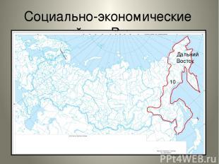 Социально-экономические районы России. Дальний Восток 10