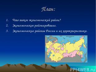 План: Что такое экономический район? Экономическое районирование. Экономические