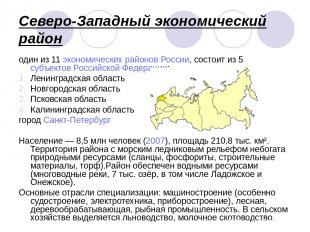 Северо-Западный экономический район один из 11 экономических районов России, сос