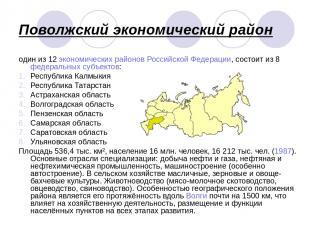 Поволжский экономический район один из 12 экономических районов Российской Федер