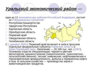 Уральский экономический район— один из 12 экономических районов Российской Феде