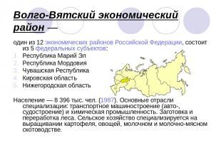 Волго-Вятский экономический район — один из 12 экономических районов Российской