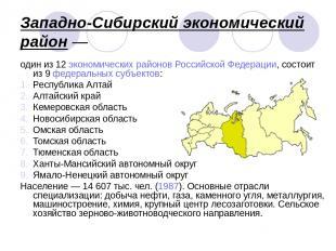 Западно-Сибирский экономический район— один из 12 экономических районов Российс
