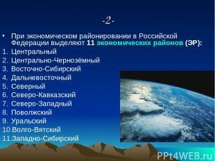 -2- При экономическом районировании в Российской Федерации выделяют 11 экономиче