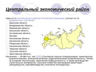 Центра льный экономи ческий райо н Один из 11 экономических районов Российской Ф
