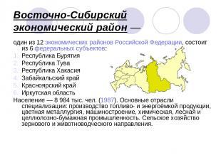 Восточно-Сибирский экономический район— один из 12 экономических районов Россий